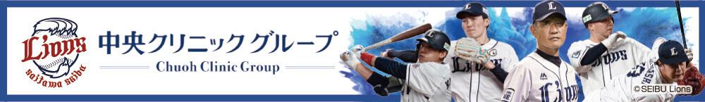 埼玉西武ライオンズオフィシャルスポンサー